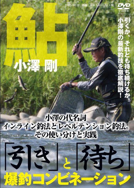 DVD-ozawa2016 brog