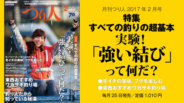 2017-02saishin-top