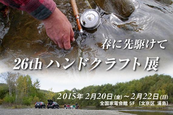 2015_hand_new