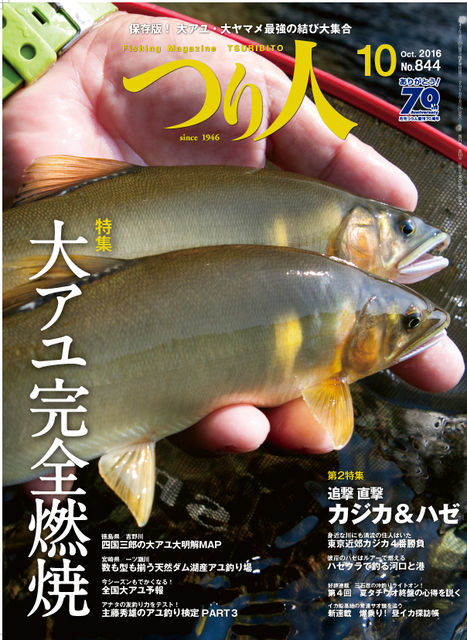 cover2016-10_08