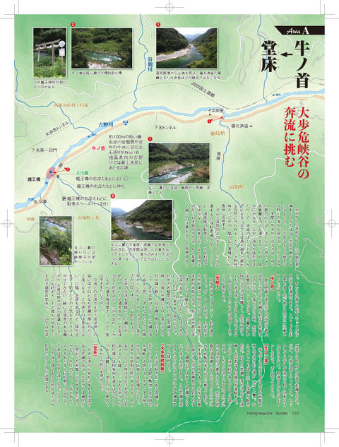 037-045yoshinogawa-map_sekiryo2-2