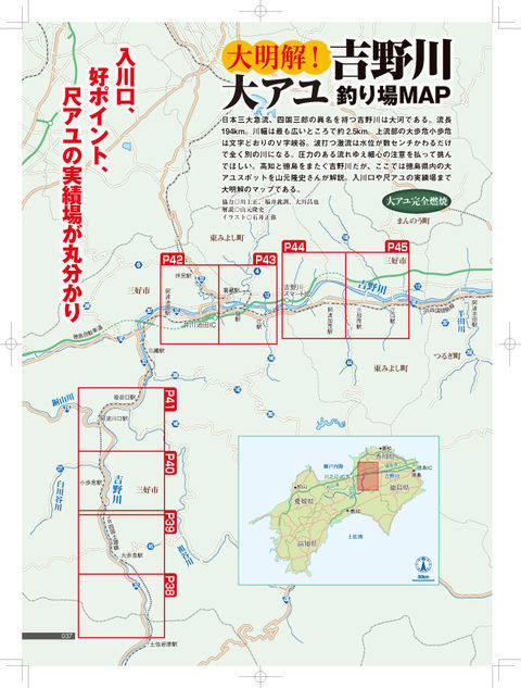 037-045yoshinogawa-map_sekiryo2-1