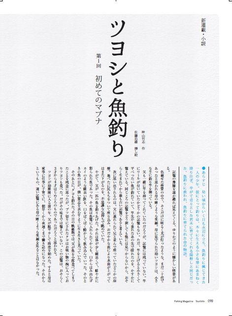 tsuyoshi-01