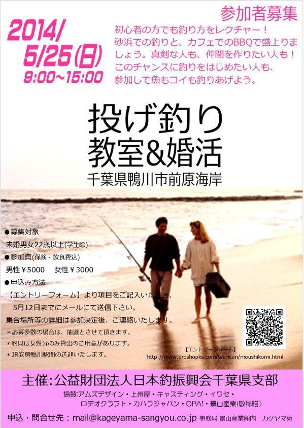 2014 5月-投げ釣りコン ポスター(最終案)