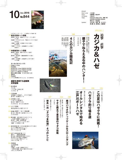 008-009mokuji10_sekiryo2-2