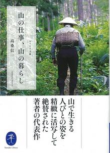 yamakei