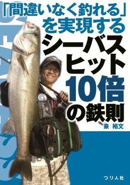 seabass-coverのコピー