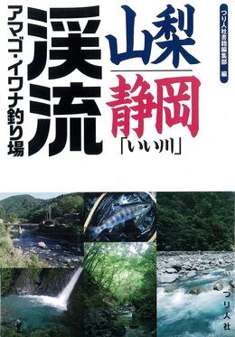 yamashizu