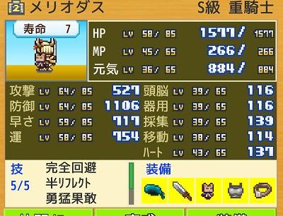 冒険キングダム島③:S級重騎士ゲットしました