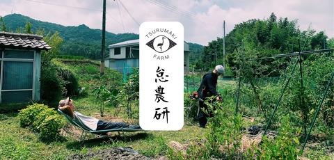 怠農研ロゴ3