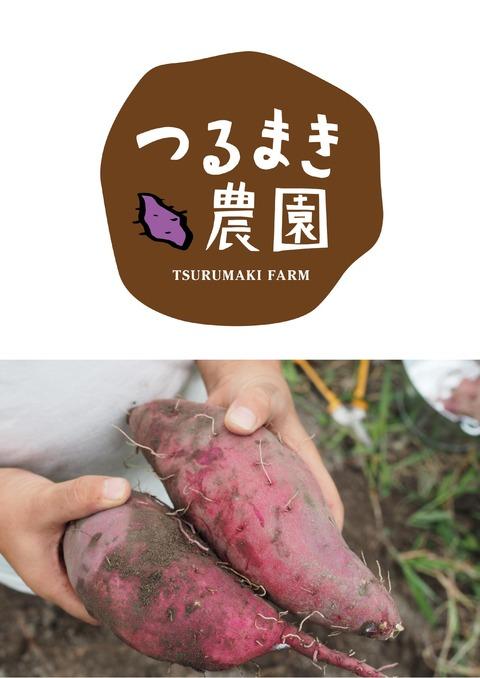 つるまきサツマイモ農園(表)