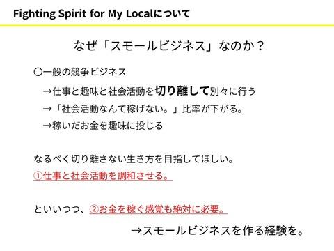fsfmlパワポ(活動報告会)3