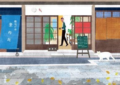 kimazuma_tenugui