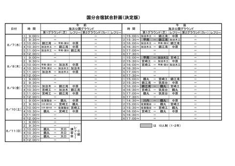 国分ラグビー夏季合宿試合日程_01