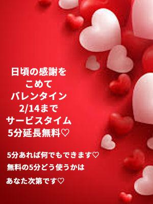 バレンタインイベント開催中‼チョコっとサービス+5分‼