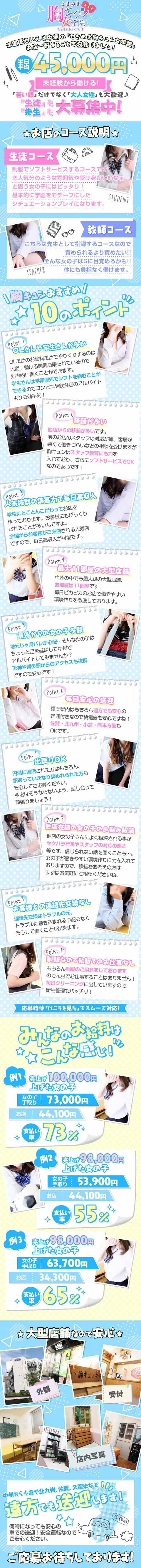 200611:ときめき胸キュン女学院_急募