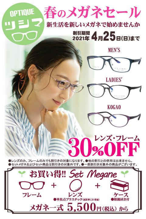 メガネDM202103web01