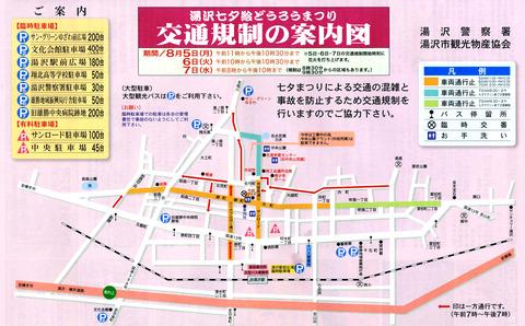 map20130805_07