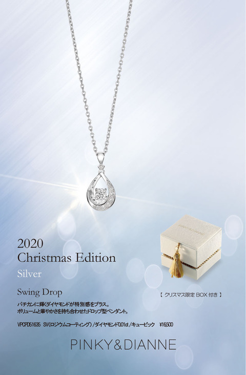 pd_sv_xmas-limited