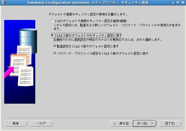 OracleDB11gを10g同様に使うDB作成設定