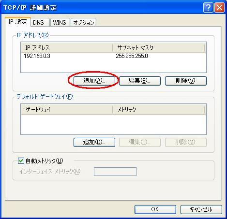 IP追加方法