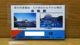 第9回多賀城・七ヶ浜「わがるすかぁ?」検定合格証