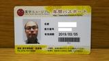 漢字ミュージアム 年間パスポート
