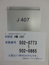 J 407教室