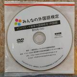 インバウンド接客外国語検定(中国語)教材用DVD