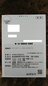 第1回発酵検定受験票