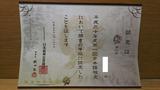 日本語検定準一級認定証