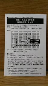 関西1地域部会 事例検討会 参加証