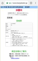 2017年度第3回漢字習熟度検定2級受検票