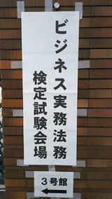 ビジネス実務法務検定2級試験会場 3号館