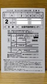 第16回全国手話検定2級受験票