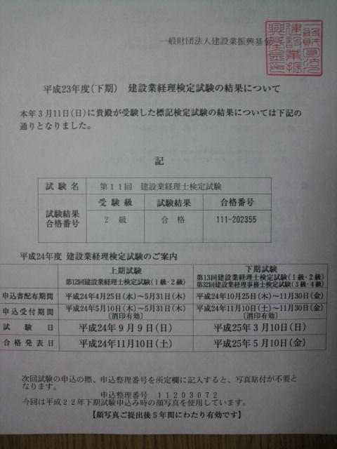 建設 業 経理 士 検定 試験