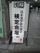 漢字検定試験会場
