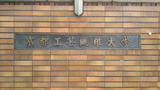 H30.7.1 京都工芸繊維大学
