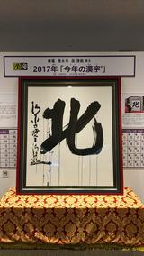 2017年今年の漢字「北」