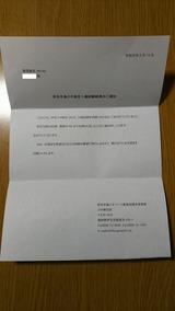 伊豆半島ジオ検定3級試験結果のご通知