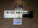 YIC京都工科大学校3号館正面入口