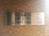 H29.2.12 YIC京都工科大学校