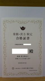 薬膳・漢方検定 合格証書