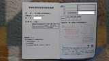 第一級陸上特殊無線技士試験受験票