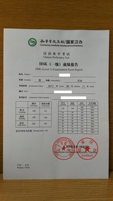 HSK(一級)成績報告