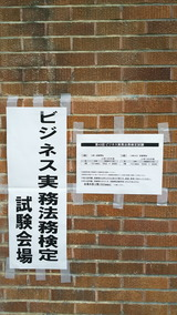 第43回ビジネス実務法務検定2級試験会場