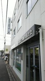 京都府社会保険労務士会館