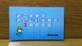 平成30年「横浜のおいしい水」検定3級 認定証(裏)