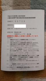 平成29年度第20回京都府介護支援専門員実務研修受講試験受験票