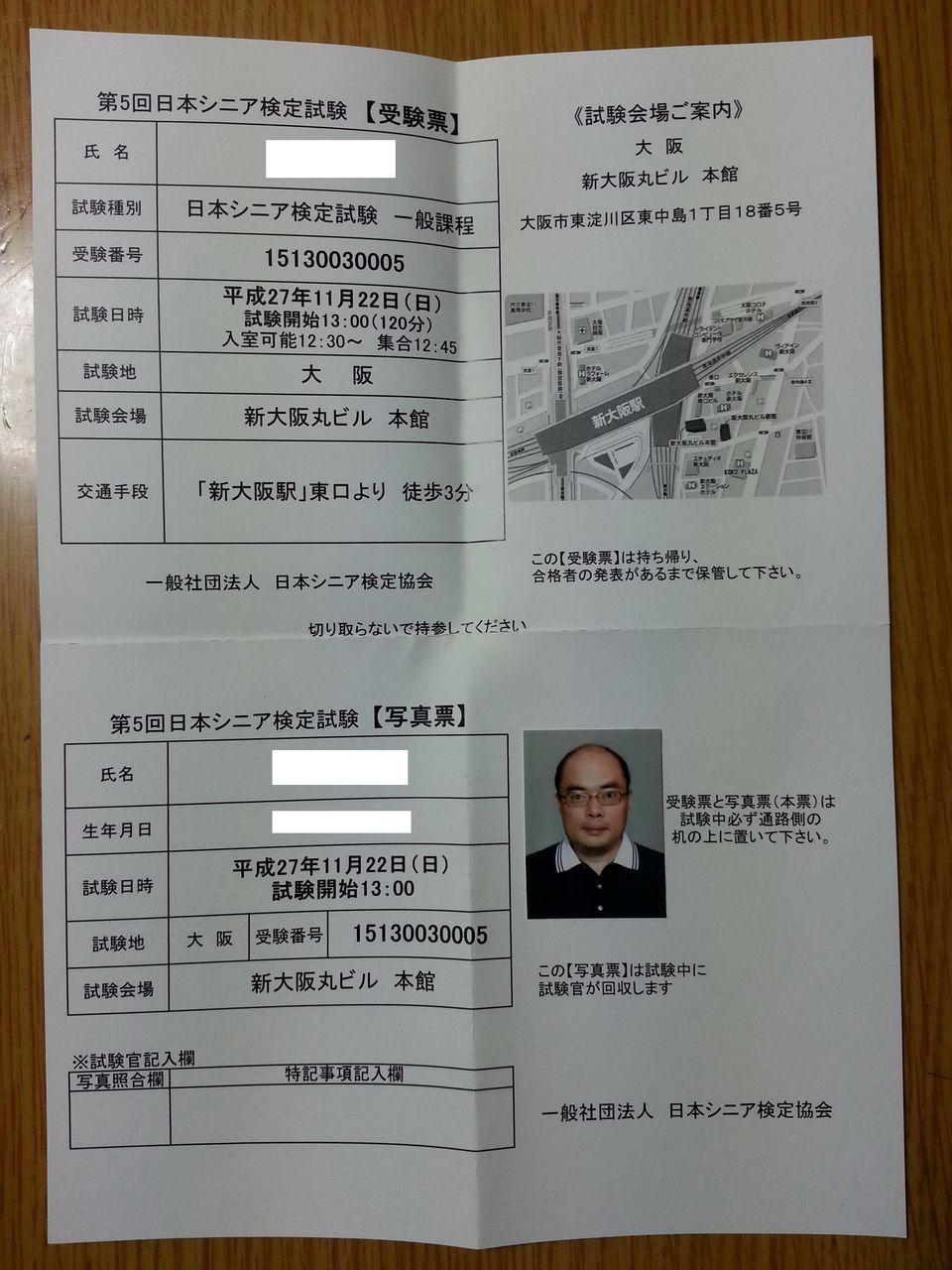 日本シニア検定試験 一般課程受...